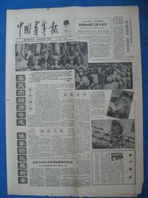 1986年中国青年报 1986年3月8日报纸(妇女节)