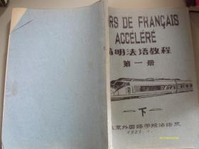 简明法语教程 第一册