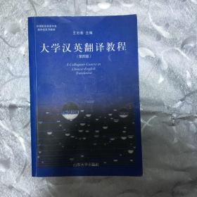大学汉英翻译教程(第4版)