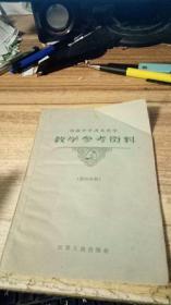 初级中学课本化学 教学参考资料(第四分册)