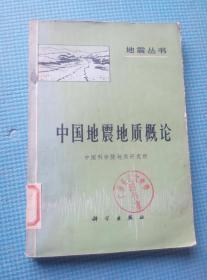 中国地震地质概论【广济县武穴中学图书室】