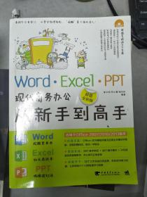 特价! Word·Excel·PPT现代商务办公从新手到高手(超值全彩版)9787515319568