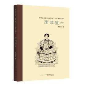 清史演义.1,康乾盛世