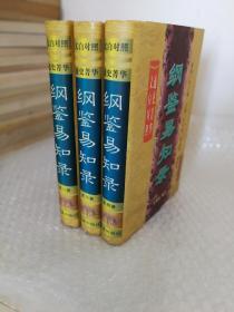 纲鉴易知录:文白对照(2 3 4册3本合售)