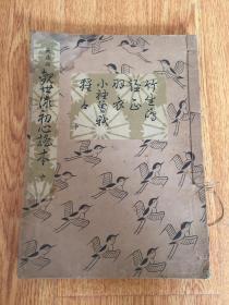 1962年日本出版《大成版 观世流初心谣本》一册