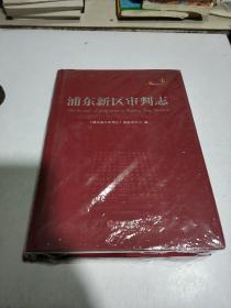 浦东新区审判志