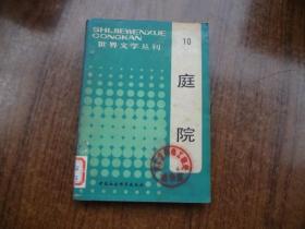世界文学从刊:庭院   馆藏85品     83年一版一印