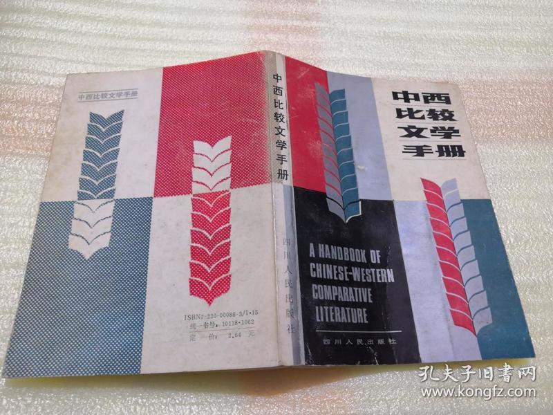 中西比较文学手册(黄成来签赠本)