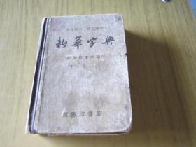 新华字典 【1953年人民教育初版 1957年6月商务新一版 1958年月5北京第5次印刷】