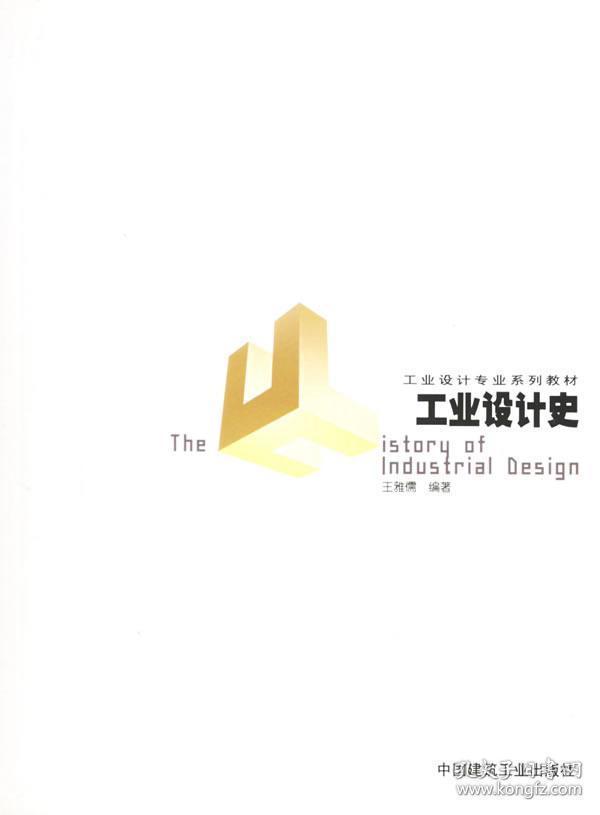 工业设计史