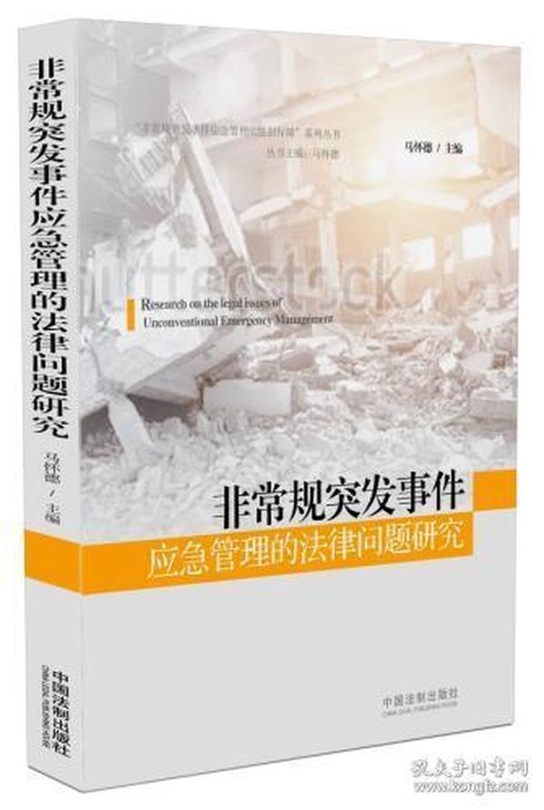 非常规突发事件应急管理的法律问题研究
