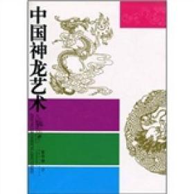 中国神龙艺术