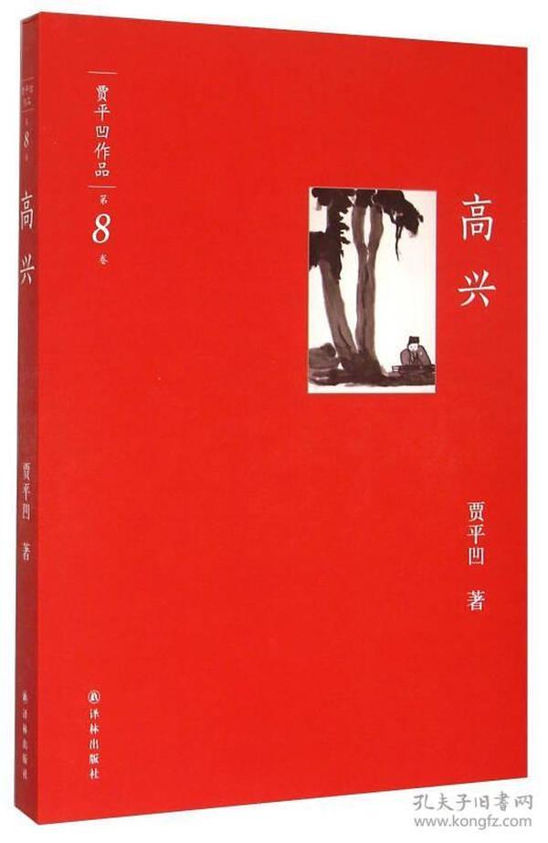 贾平凹作品:第8卷--高兴