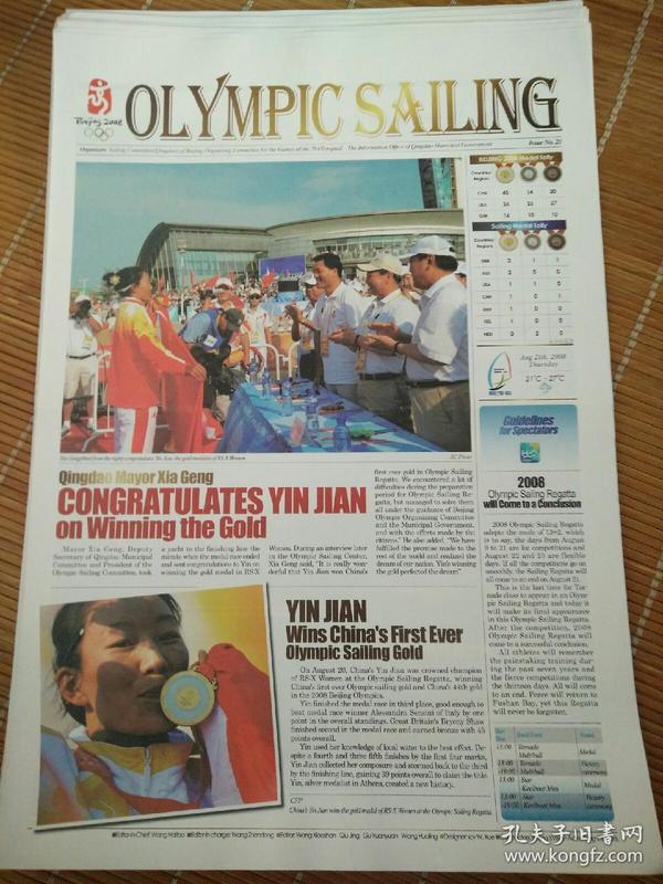 奥运会报纸~英文版一张第23期