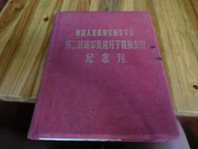 1957年版精装本,中国人民解放军南京军区第二届建军先进分子代表会议纪念刊