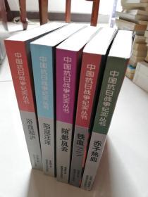 【实物拍图】中国抗日战争纪实丛书:铁血N4A、赤子热血、陪都风云、陷寇汪洋、浴血淞沪(五册合售)