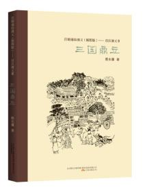 历朝通俗演义(插图版)·后汉演义(3):三国鼎立