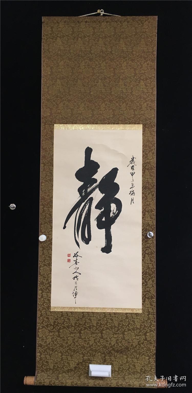 日本回流字画书法画轴 K- 056 运费顺丰陆运到付