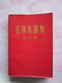 毛泽东选集·第四卷 (根据60年版66年改横排本,68年印·红皮)