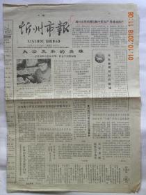 """《忻州市报》大公无私的英雄-记忻州军分区老红军.离休干部""""贾如胜""""(1987年)"""