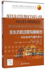 深水沉积过程与相模式——对砂岩油气藏的意义\9787502199890石油工业