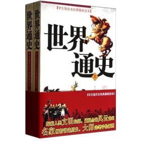 学生版历史经典插画读本·世界通史(上下册)
