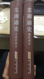 芜湖通史(硬精装 16开全二册,现代部分 古近代部分)