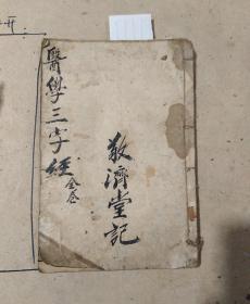 医学三字经  卷一至卷四基本内容全 存二十七页