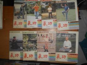 气功 1989年 第1、5、6、7、9、10、11、12期