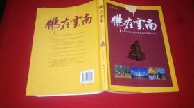 佛在云南---从西双版纳到香格里拉的佛教之旅