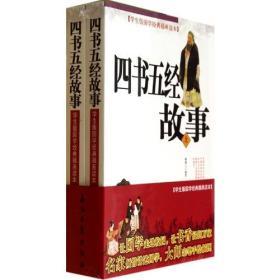 学生版国学经典插画读本  四书五经故事  全两册