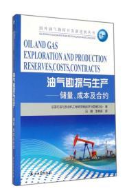 油气勘探与生产:储量,成本与合约\9787502199432石油工业