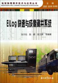 ElLog快速与成像测井系统\9787502198909石油工业