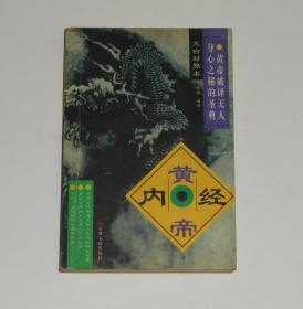 黄帝内经 文白对照本  1998年