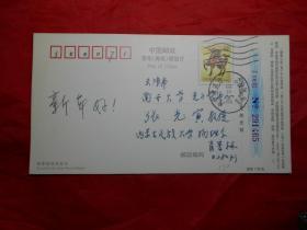 内蒙古大学物理系副教授 肖景林 致 南开大学物理系主任 张光寅 贺年有奖明信片