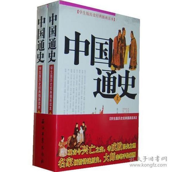 学生版历史经典插画读本:中国通史(套装上下册)