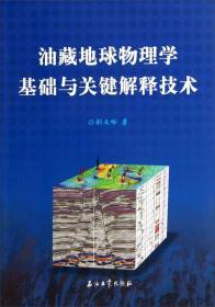 油藏地球物理学基础与关键解释技术\9787502197735石油工业