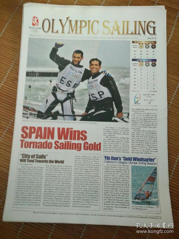 奥运会报纸~英文版一张第24期
