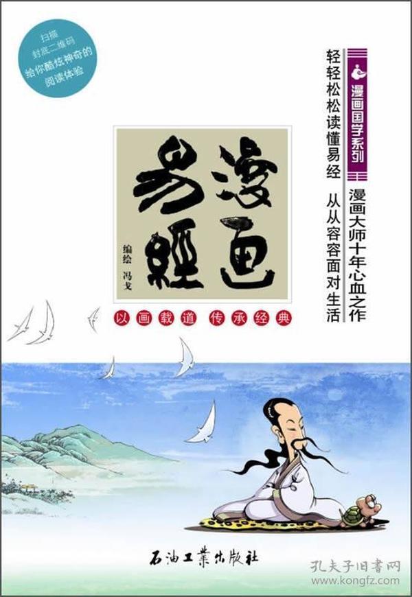 漫画国学系列:漫画易经