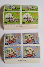 台湾邮票 纪225 警察节全新邮票(四方联)