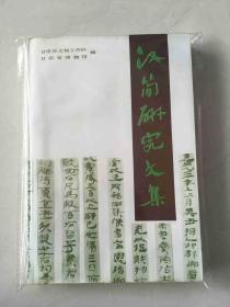 汉简研究文集