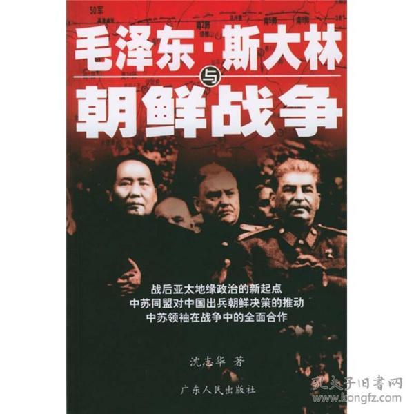 毛泽东、斯大林与朝鲜战争[珍藏版]