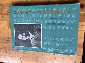 上海市文史研究馆馆员武重年藏书2525:《孙中山的民生主义研究》 刘枫签名