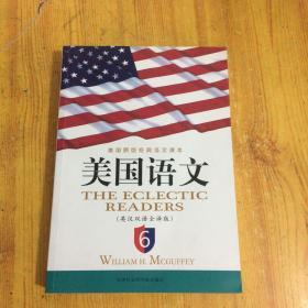 美国语文:英汉双语全译版(英文原版+对应中文翻译)第6册