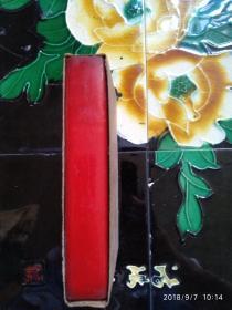 毛主席诗词(注释)献给中华人民共和国二十周年大庆