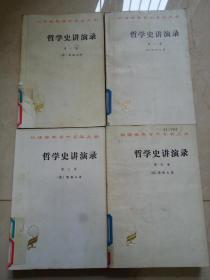 汉译世界学术名著丛书:哲学史讲演录(第一、二、三、四卷)四册全套 CC B3-b