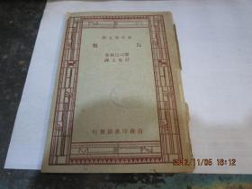 民国旧书2305  民国<<鸟类>>一册全