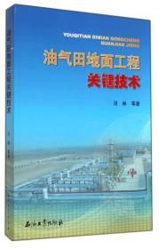 油气田地面工程关键技术\9787502193867石油工业