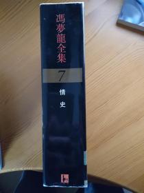 冯梦龙全集7 情史
