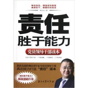 责任生育能力【党员领导干部读本】